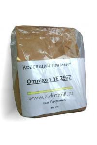 Пигмент Omnicon №2967 песочный